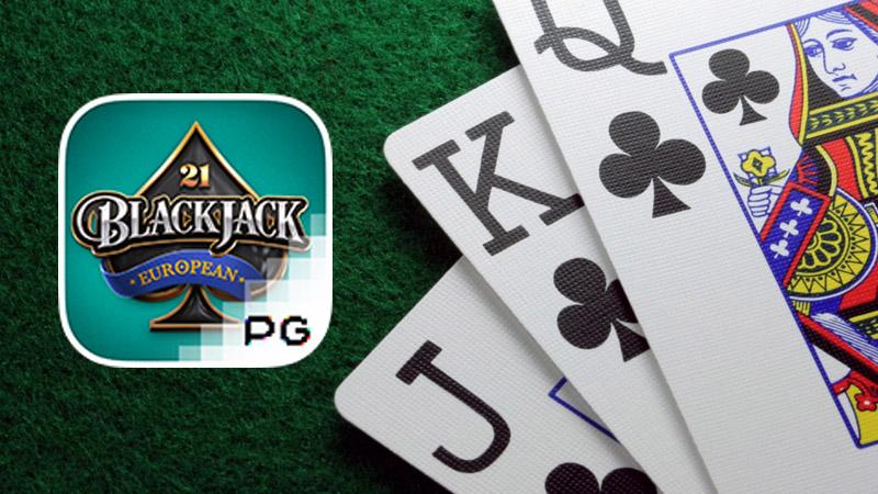 รีวิวเกม European Blackjack เกมไพ่ยอดฮิต เล่นง่าย กำไรเยอะ